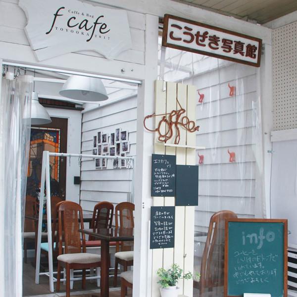 f cafe トーストとコーヒーのお店
